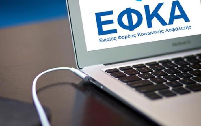 Image result for efka